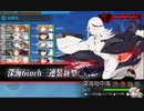 【艦これ】あかり提督 2019夏イベントE2を割る