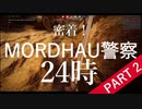 【MORDHAU】密着!モルダウ警察24時 PART 2 ~TAIGAの放火犯と爆弾グループ~