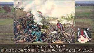 【ゆっくり解説】逆視点の世界史 第4回 アメリカ南部から見た南北戦争