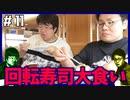 第95位:ポンコツたちの回転寿司大食い対決