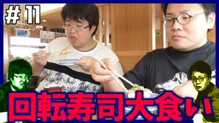 ポンコツたちの回転寿司大食い対決