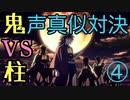 柱vs十二鬼月 声真似対決④【鬼滅の刃】最終話