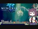 【MINORIA】魔女を討つ者 きりたん Part.6【VOICEROID実況】