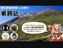 【驚天動地倶楽部】を「乗鞍岳(3,026m)」に登山案内してきました
