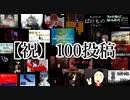【記念動画】100投稿目だし名場面集とかどうですか?