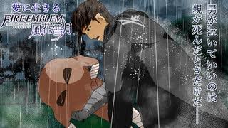 【実況】愛に生きるファイアーエムブレム風花雪月 part83「女神の行方」