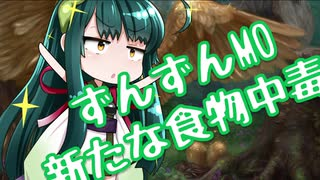 【MTGモダン】ずんずんMO vol.24 新たな食物中毒