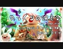 【MV】ゆっくりの演奏会 Live@Desktop20190919【UTAU】