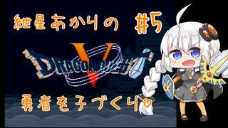【VOICEROID実況】紲星あかりの勇者を子づくり♡#5【SFC版ドラクエ5】