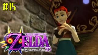 ゼルダの伝説 ムジュラの仮面3Dを初めてやると凄い その15
