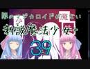 琴葉姉妹の新説魔法少女パラレル 第39話 真実は闇に2