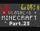 【Minecraft 1.12】続*いしのなかにいる*Minecraft Part.23【StoneBlock2】