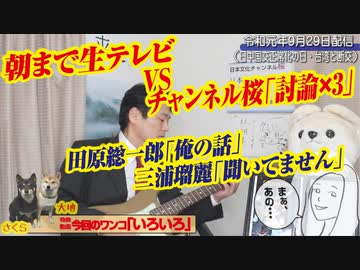 『【徹底比較】朝まで生テレビVSチャンネル桜。田原総一郎「俺の話」と三浦瑠麗「聞いてません」|みやわきチャンネル(仮)#589Restart448』のサムネイル