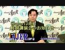 『ChannelAJER特別講演会告知』宇山卓栄AJER2019.9.30(x)