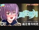 【ファイアーエムブレム 風花雪月(金鹿・ハード・クラシック)】17年ぶりにFEを初見プレイ part41