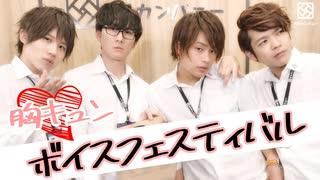 【2nd#26】胸キュン ボイスフェスティバル【K4カンパニー】