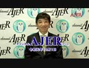 『日本経済よもやま話』渡邉哲也 AJER2019.10.1(3)
