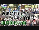 【香港加油!】9.28 香港に自由を!アジアに自由を!中国の侵略と人権弾圧を許さない!連帯国民行動[R1/9/30]