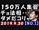 【海外の反応】チョ法相を守る150万人集会が絶望的な光景!韓国人「台風18号、日本に行け!」ダメだコリャw