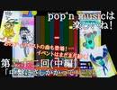 【ゆっくり実況】pop'n musicは楽しいね!22 中編【中盤にさしかかって】