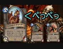 【HearthStone】地味なカードを輝かせたい!Part10「唾を吐くラクダ」【探検同盟】