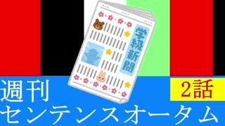 週刊センテンスオータム【2/2】
