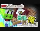 【週刊Minecraft】最強の匠は俺だ!絶望的センス4人衆がカオス実況!#20【4人実況】