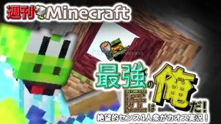 【週刊Minecraft】最強の匠は俺だ!絶望的