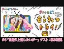 【無料動画】#6(前半)ちく☆たむの「もうれつトライ!」ゲスト:根本流風