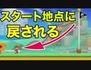 【厨二病実況】何度だってS級を目指す Pre-Final【マリオメーカー2】
