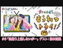 #6(後半)ちく☆たむの「もうれつトライ!」ゲスト:根本流風
