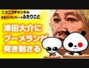 津田芸術監督に超絶ブーメランが突き刺さる!