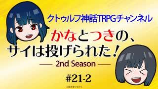 かなつき2nd #21【その2】かなとつきの、サイは投げられた!2nd Season