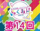 仲村宗悟・Machicoのらくおんf 第14回【無料版】