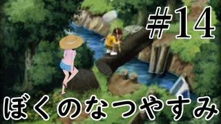 まだ夏を終わらせない!ぼくのなつやすみポータブル~ムシムシ博士とてっぺん山の秘密~part14