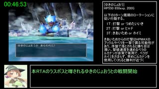 PS2版DQ5カジノ技未使用RTA Part2