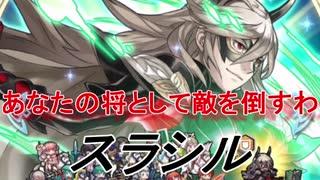 【FEヒーローズ】塵殺の魔女 スラシル 【Fire Emblem Heroes ファイアーエムブレムヒーローズ】