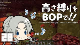 【Minecraft】高さ縛りをBOPで!!#28「やけどに注意」【ゆっくり実況】