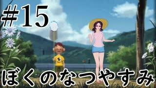 まだ夏を終わらせない!ぼくのなつやすみポータブル~ムシムシ博士とてっぺん山の秘密~part15