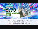 【DTX】HELLO to DREAM / 井口裕香【ダンまち】
