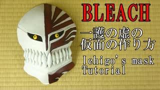 【BLEACH】一護の虚(ホロウ)の仮面の作り方