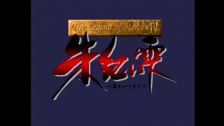 英雄伝説Ⅳ_朱紅い雫(PS版)01