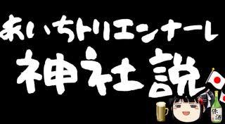 「天皇の写真を燃やすのは祈り」←???