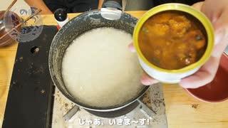 【簡単レシピ】米とサバ味噌煮缶で出来るお粥