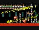 【スーパーマリオメーカー2】Part18「関ファニメンバーからの宿題!そしてイライラ棒再び!!」