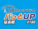 【延長戦#180】かな&あいりの文化放送ホームランラジオ! パっとUP
