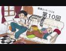 【第十回】猫梟セッター偽ラジオ