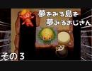 【ニコ生】夢みる島をみるおじさん【ゼルダの伝説夢をみる島リメイク】その3