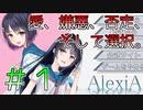 【AlexiA~アレクシア~】幼馴染がヤンデレすぎる…!?#1
