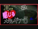 【メタルギア×ASMR!?】今日もこそこそヤるよ♥ヒェッ!ヒェッ!part7